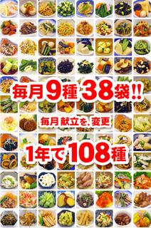 お惣菜通販